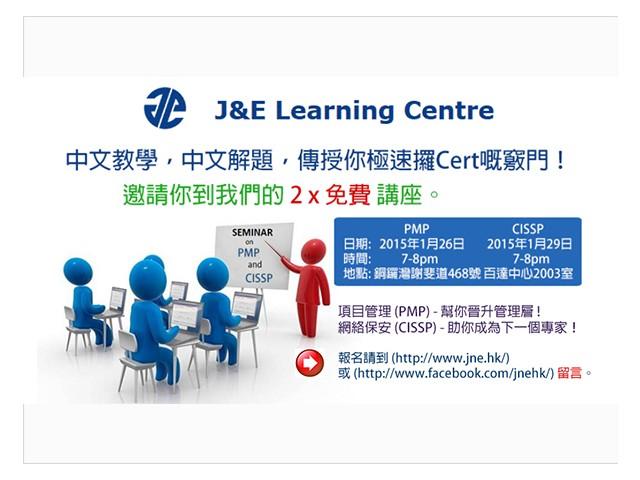 免費網絡保安(CISSP)課程講座