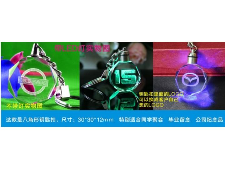 水晶鑰匙扣,LED鑰匙扣,星座鑰匙扣,公司禮品,廣告禮物