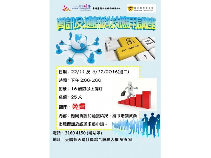 資訊及通訊科技應用(講座)2016
