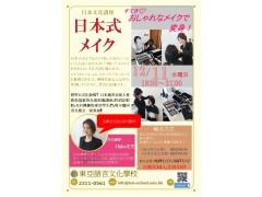 【東亞語言文化學校】日本式make up講座 12月11日(三)19:00-21:00