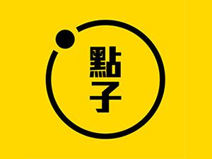 點子 - 黃色經濟圈合作伙伴