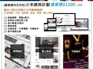 WOW NEED 《小本網頁計劃》優惠價$1200。網頁設計只需$2640。