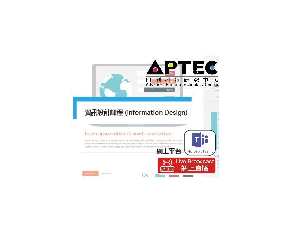 資訊設計課程 (Information Design) (網上直播課堂)