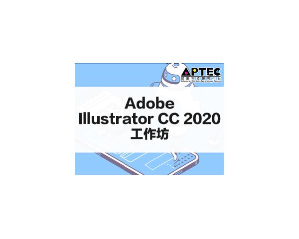 Adobe Illustrator CC 2020工作坊
