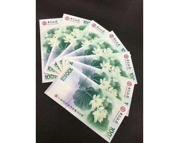 高價回收荷花鈔、大橋鈔、生肖鈔等紀念鈔