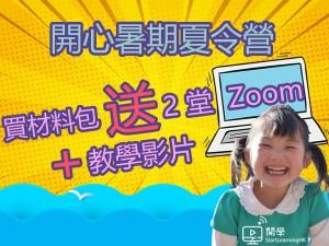 「開學StartLearningHK」開心暑假夏令營Zoom線上課堂