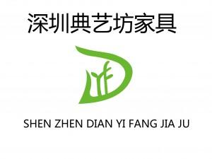深圳市典藝坊家具有限公司