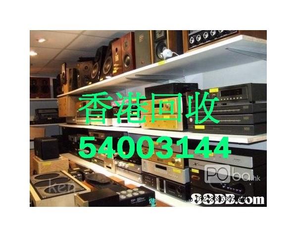 上門現金收購/港九新界遠近上門香港二中心電54003144合理價回收二手HIFI54003144