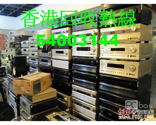 前後級膽機音箱CD機CD解碼/好壞都收54003144上門現金收購/上門54003144