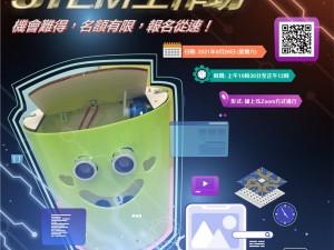 機電青少年大使-智能機械人STEM工作坊