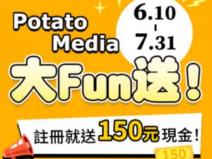 Potato Media 註冊就送 150 元